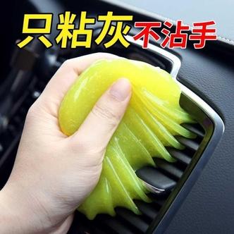【格致】清洁软胶汽车内饰用品剂车载粘灰尘吸尘泥