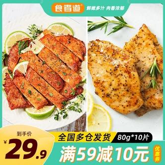 【食者道】鸡排组合【黑椒鸡排80g*10袋/奥尔良鸡排80g*10袋】