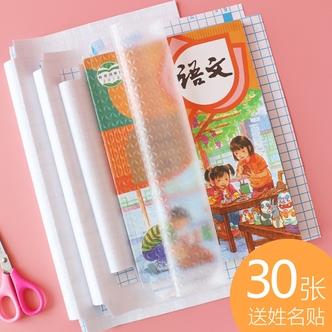 磨砂透明自粘书皮/适用高中小学生课本