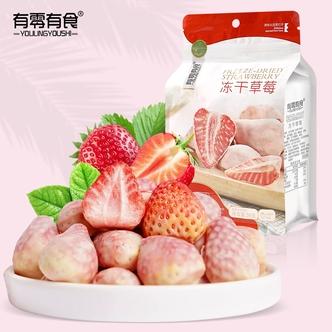 【有零有食】冻干草莓38g健康即食冻干草莓脆休闲零食草莓脆 F1 