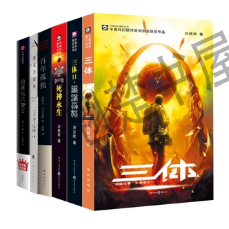 清华大学推荐  六本经典书籍 三体全集等系列【翘楚书屋】