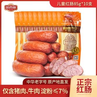 哈肉联 哈尔滨红肠85g*10支 儿童肠精红肠东北特产