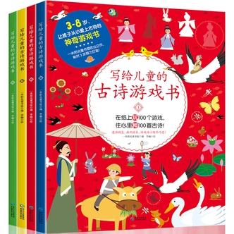 【阳光博客】写给儿童的古诗游戏书(全四册)