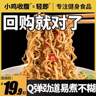 【小鸡收腹 方便面】轻即举铁先生联名荞麦10包/15包/24包/30包